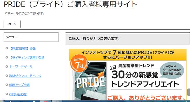 PRIDE(プライド)ご購入者様専用サイト