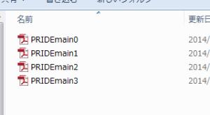 プライドファイル3