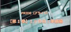 プライド1