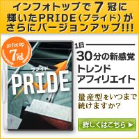 banner1_PRIDE